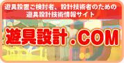 遊具設置ご検討者、設計技術者のための遊具設計技術情報サイト 遊具設計.COM